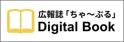 広報誌「ちゃ〜ぶる」 Digital Book