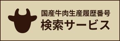国産牛肉生産履歴番号 検索サービス