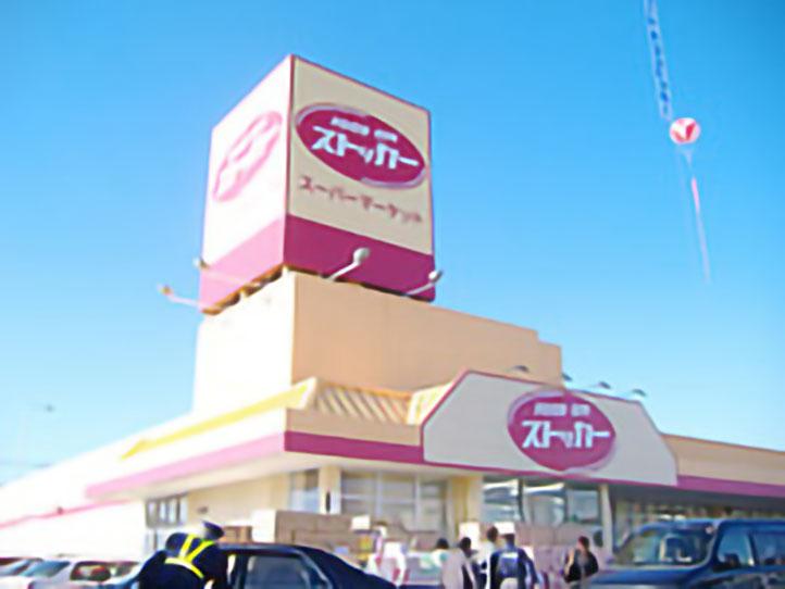 FOOD OFFストッカー下館店